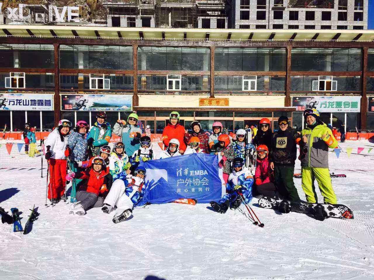 清华大学EMBA户外滑雪协会-