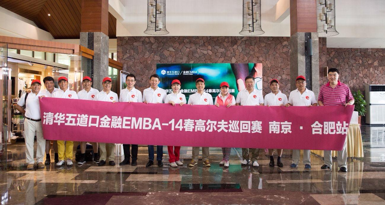 清华五道口金融EMBA高尔夫巡回赛-清华五道口EMBA校友合影