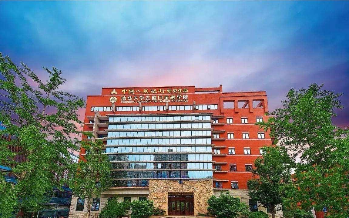 清华五道口金融学院EMBA校园风景