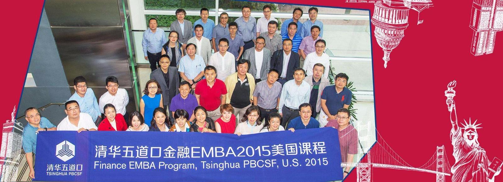 清华五道口金融EMBA2015美国课程