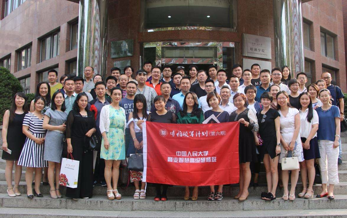 中国人民大学商学院EMBA研修班