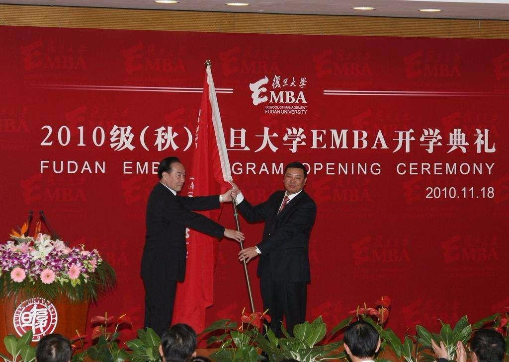 复旦大学2010级EMBA开学典礼-