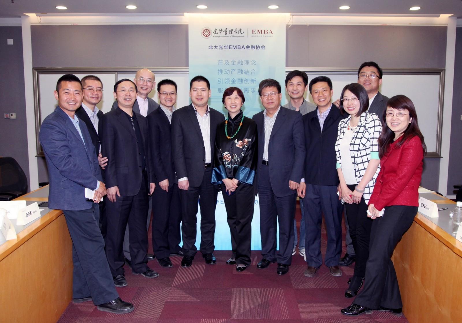 北京大学光华管理学院EMBA金融协会-
