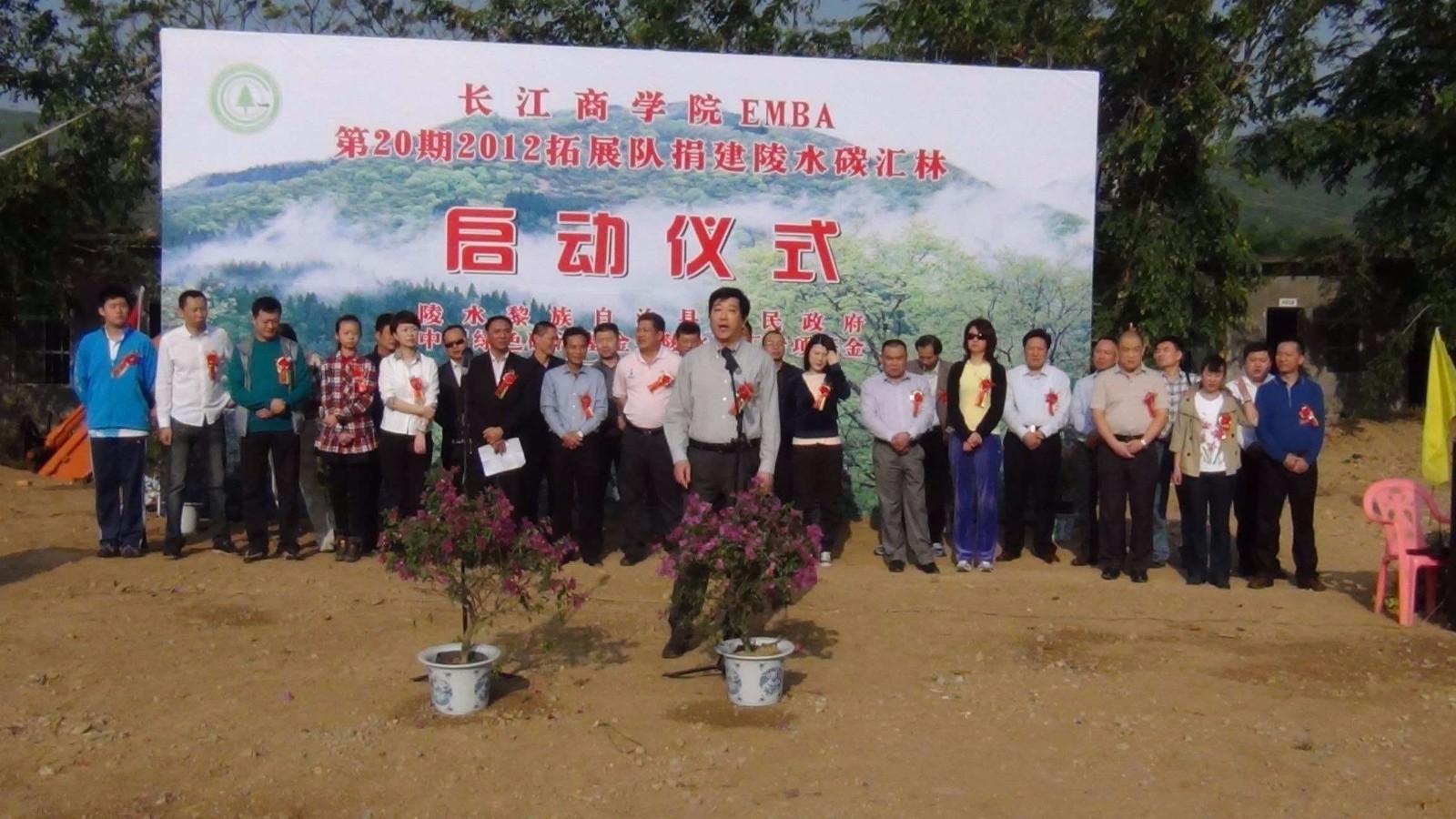 长江商学院EMBA第20期2010拓展队捐建活动