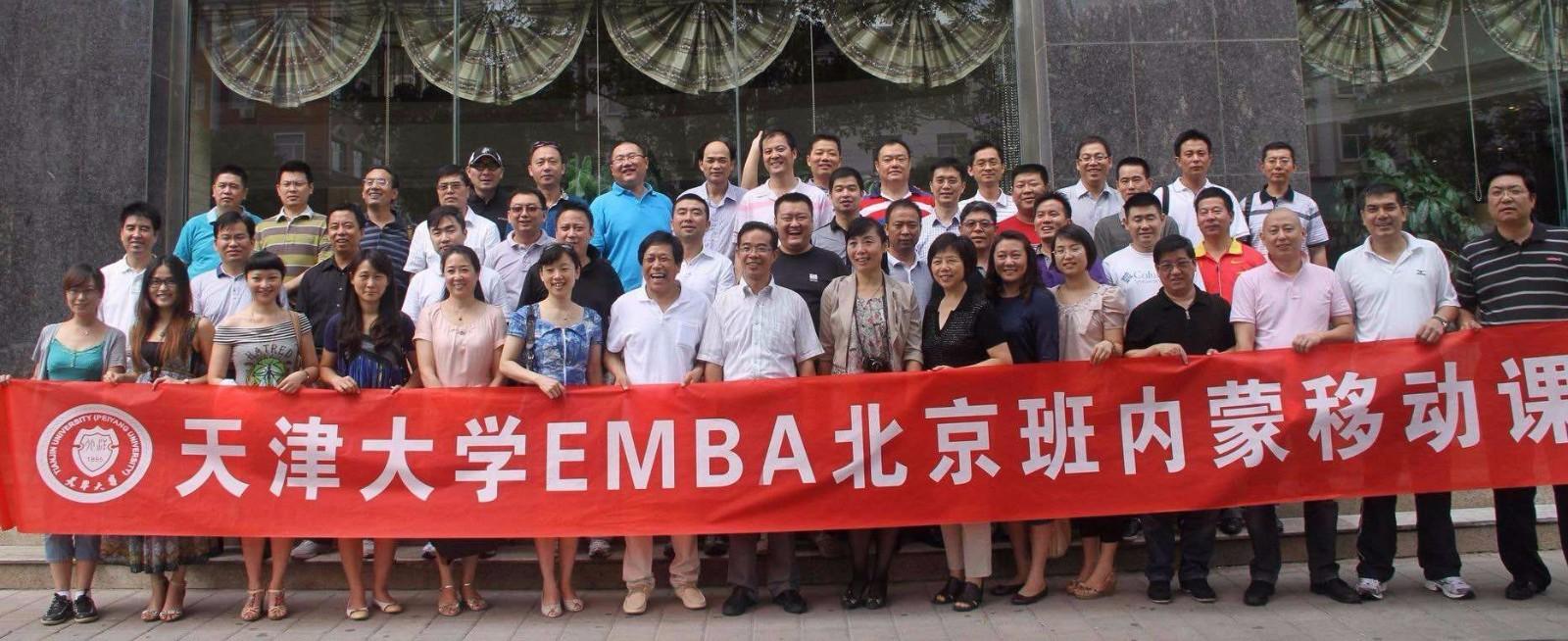 天津大学EMBA北京班内蒙移动课堂-天津大学EMBA北京班内蒙移动课堂