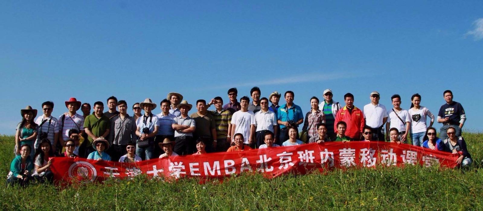 天津大学EMBA北京班内蒙移动课堂