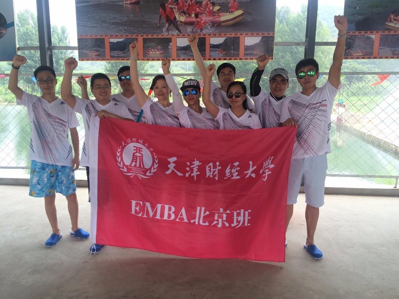 天津财经大学EMBA北京班