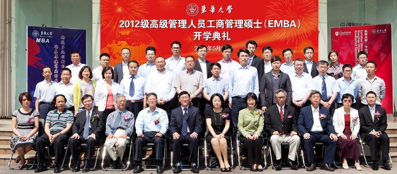 东华大学2012级EMBA开学典礼