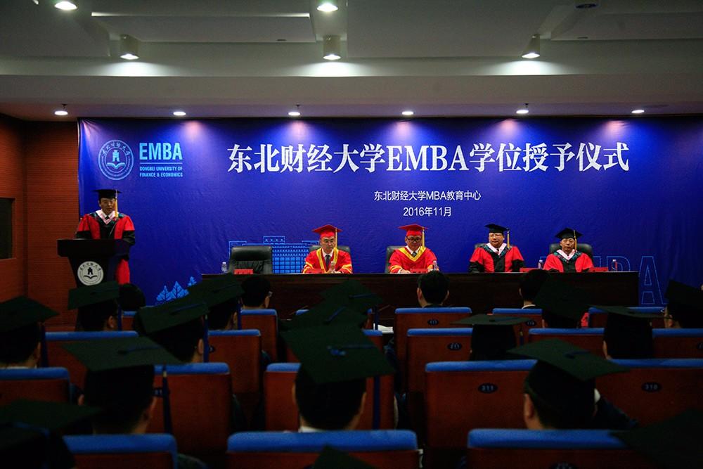 东北财经大学2016级EMBA学位授予仪式