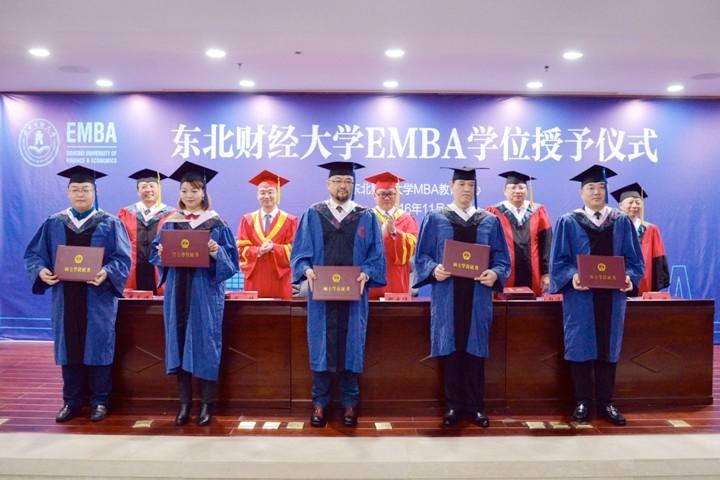 东北财经大学2016级EMBA学位授予仪式- 东北财经大学2016级EMBA学位授予仪式