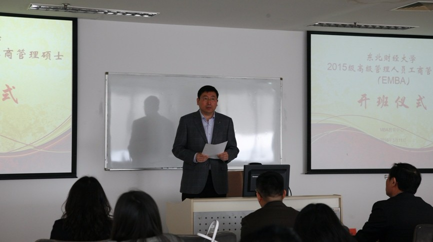 东北财经大学2015级EMBA大连班开班仪式