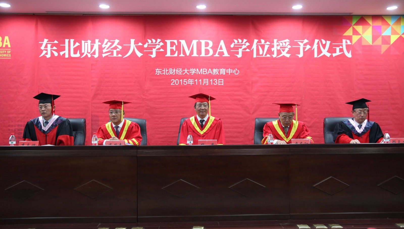 东北财经大学2015级EMBA学位授予仪式
