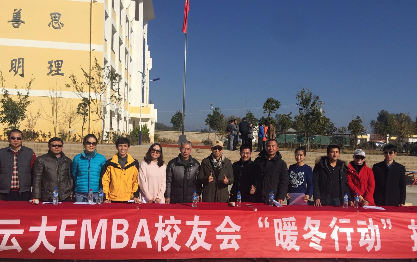 云南大学EMBA校友会向昆明市贫困小学捐赠爱心物资