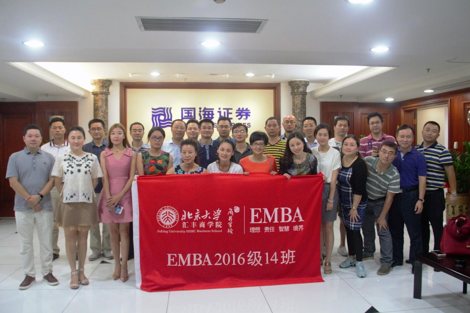 北大汇丰EMBA14班师生参访国海证券