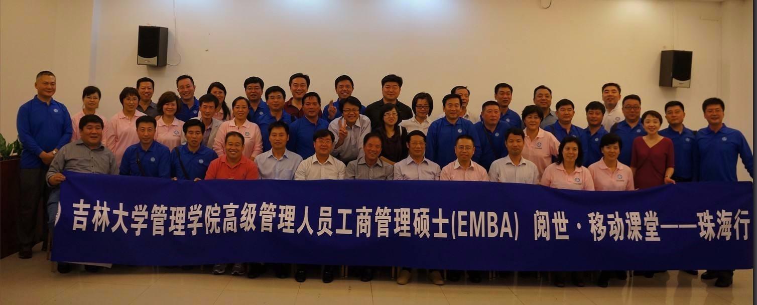 吉林大学EMBA珠海移动课堂