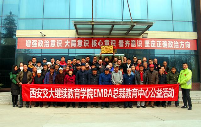 西安交大EMBA总裁班同学走进富平县中心敬老院