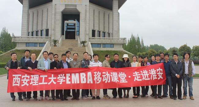西安理工大学EMBA移动课堂-走进淮安-