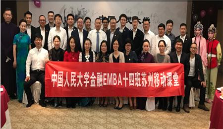 中国人民大学EMBA移动课堂-中国人民大学EMBA西双版纳移动课堂