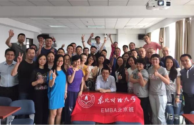 东北财经大学EMBA北京11班5月开课纪实