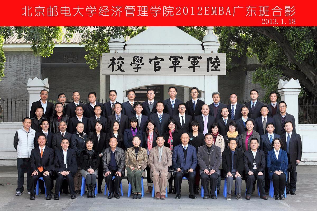 北京邮电大学EMBA广东班合影