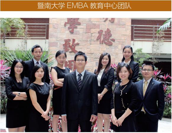 暨南大学EMBA开班典礼-
