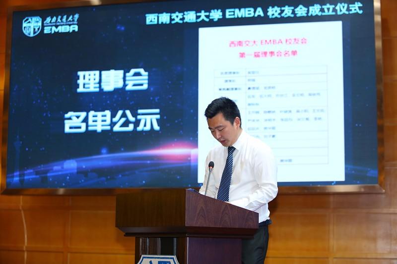 西南交通大学EMBA校友会成立大会-西南交通大学EMBA校友会成立大会