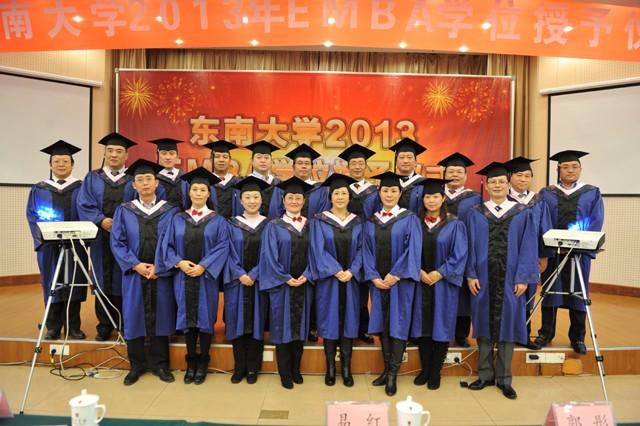 东南大学2013EMBA学位授予仪式-