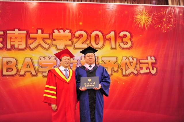 东南大学2013EMBA学位授予仪式