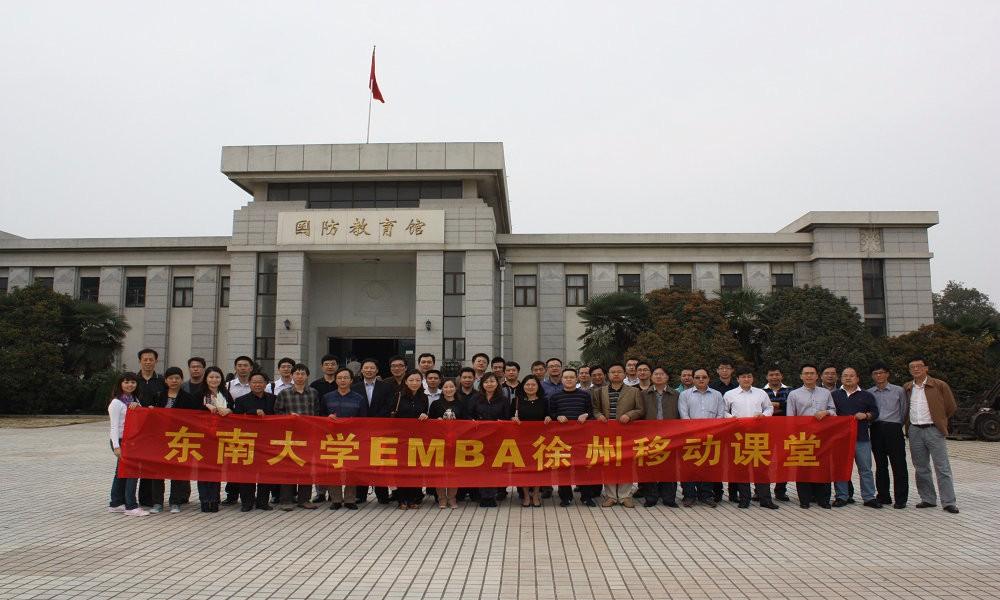 东南大学EMBA徐州移动课堂-东南大学EMBA徐州移动课堂