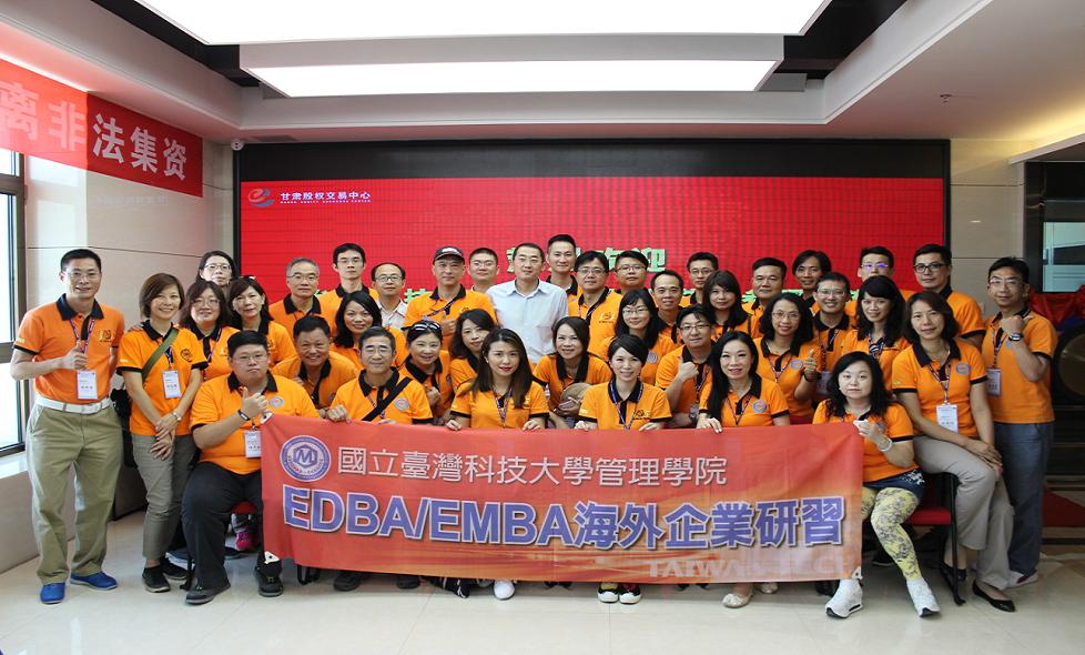 台湾科技大学EMBA访学团与兰州大学师生交流互动-