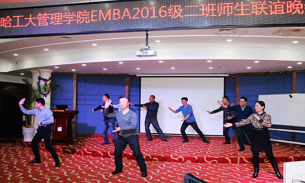 哈工大EMBA2016级二班学员-哈工大EMBA2016级二班学员