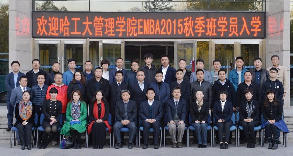 哈工大EMBA2015级三班学员-