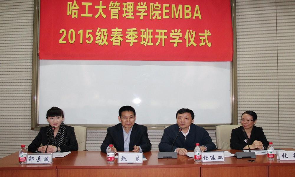 哈工大EMBA2015级二班学员-哈工大EMBA2015级二班学员