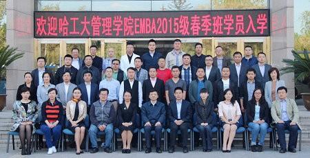 哈工大EMBA2015级二班学员