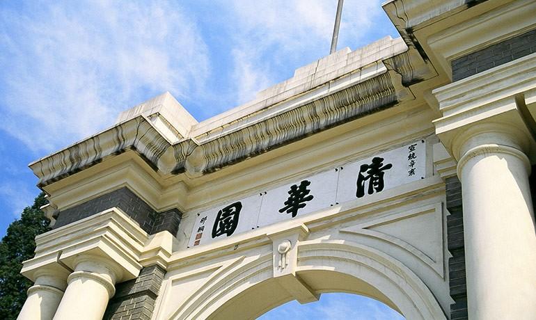 清华大学校园实景