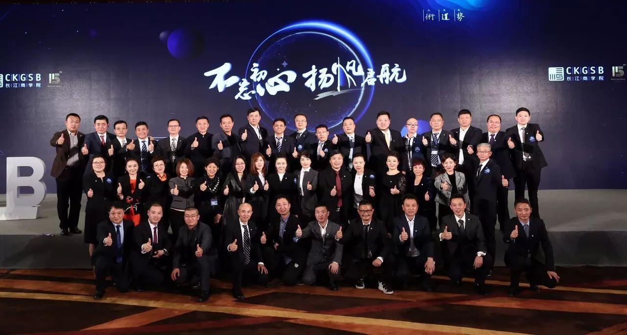 长江商学院EMBA31期学员