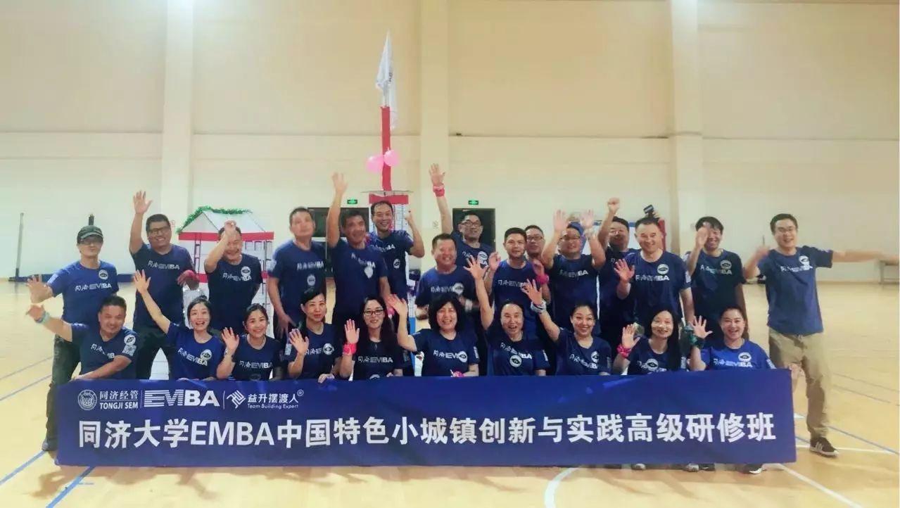 同济EMBA中国特色小城镇创新与实践高级研修班首期班开课