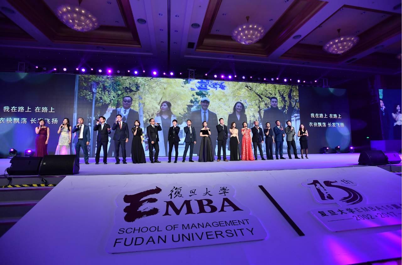 复旦大学EMBA同学会年会-复旦大学EMBA同学会年会