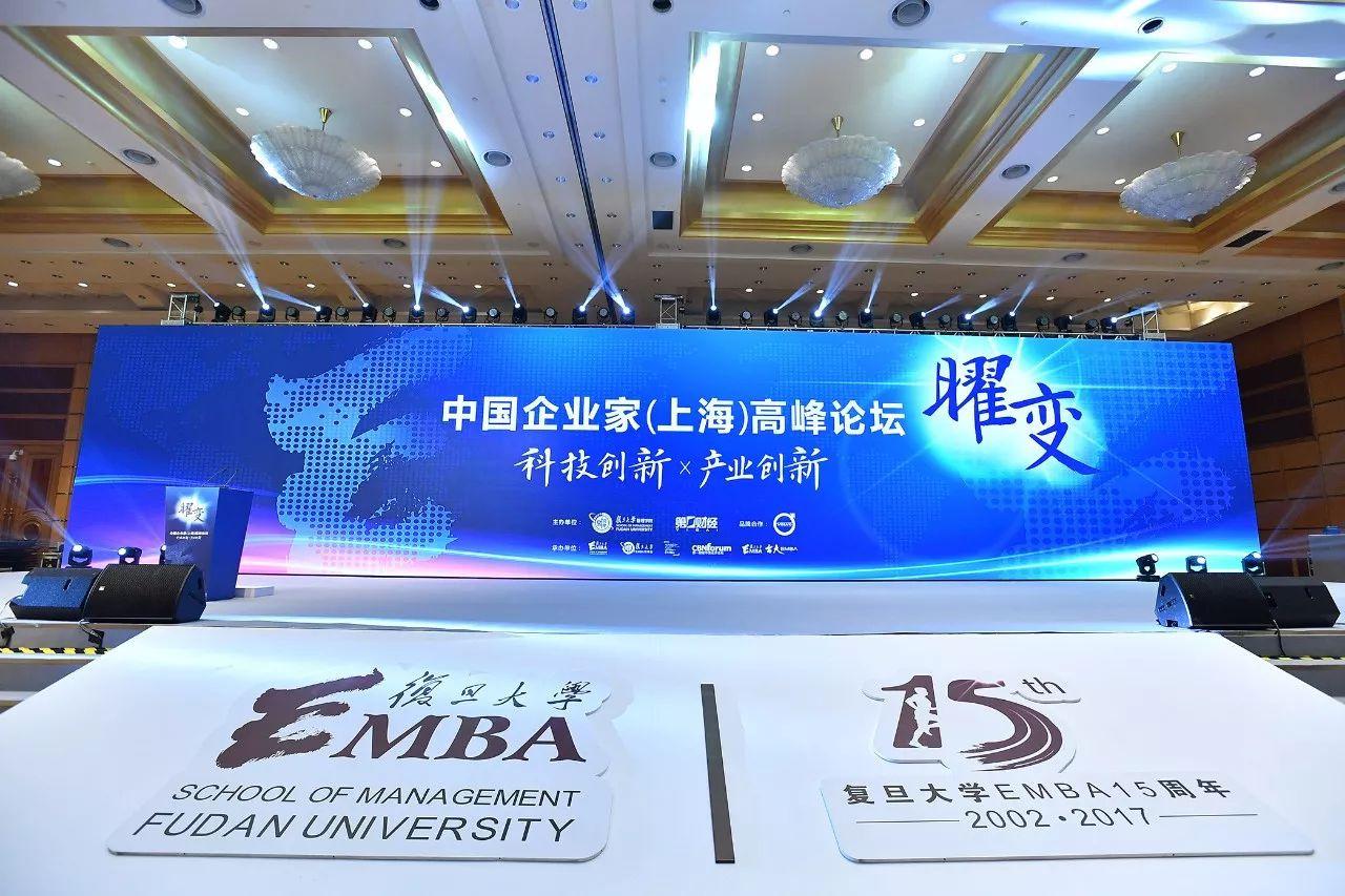复旦大学EMBA同学会年会