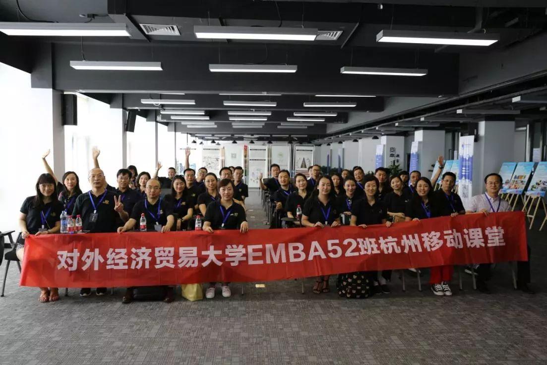 对外EMBA52班杭州移动课堂