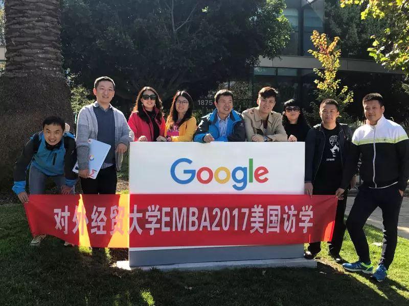 对外EMBA硅谷考察之行