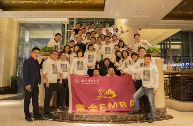 南京理工大学EMBA无锡移动课堂