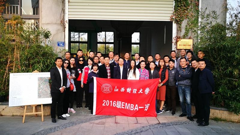 江西财经大学EMBA2016级移动课堂纪实-江西财经大学EMBA2016级移动课堂纪实