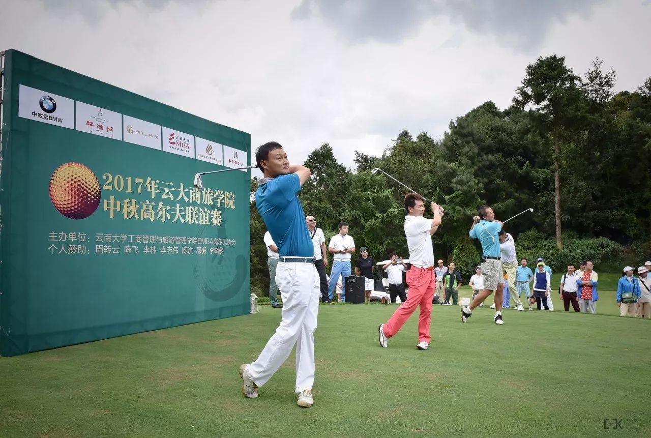 云南大学EMBA高尔夫联谊赛-