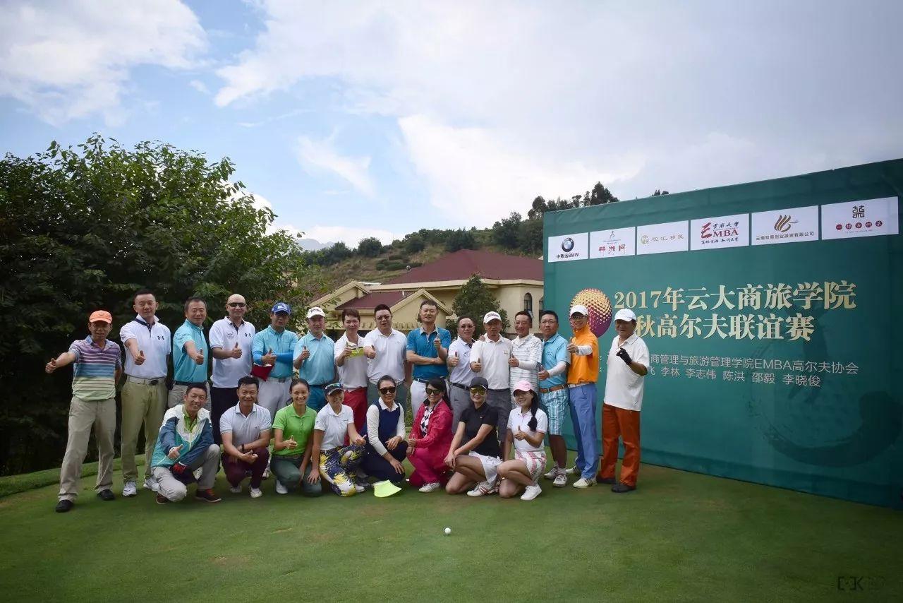 云南大学EMBA高尔夫联谊赛