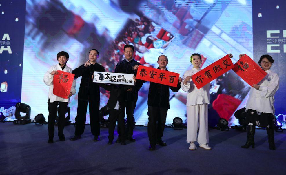 交大安泰EMBA2017届毕业典礼暨校友迎新年晚会