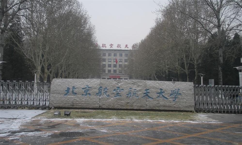 北京航空航天大学校园实景-
