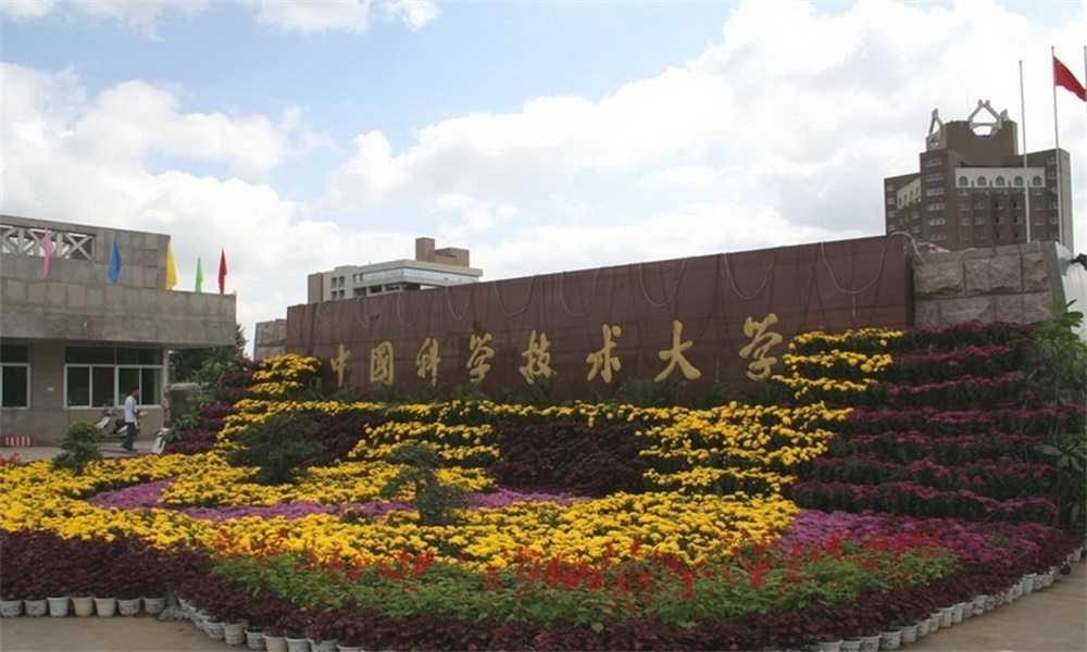 中国科学技术大学校园实景-中科大校园风景