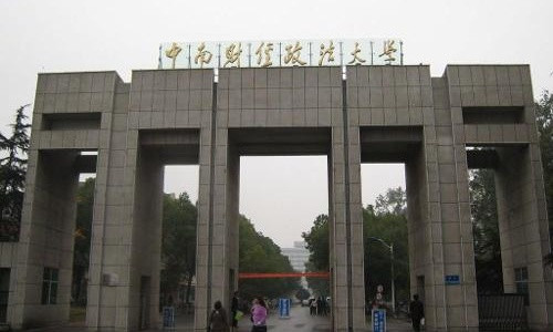 中南财经政法大学校园实景-