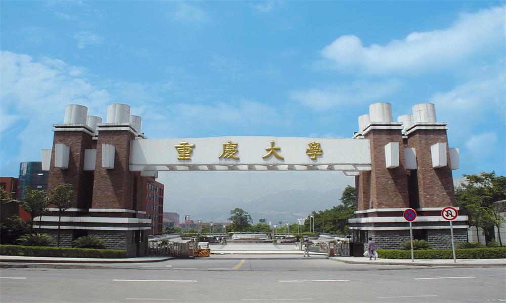重庆大学校园实景